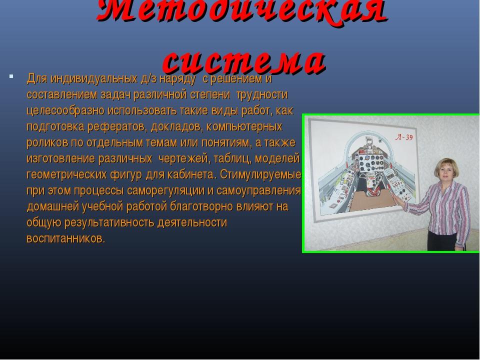 Методическая система Для индивидуальных д/з наряду с решением и составлением...
