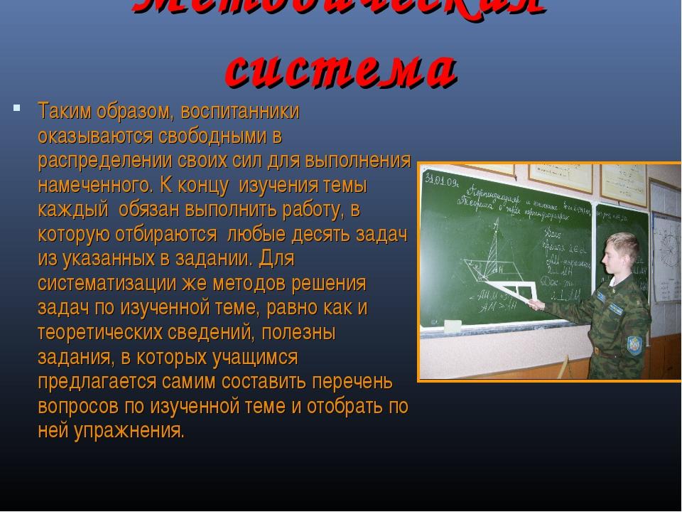 Методическая система Таким образом, воспитанники оказываются свободными в рас...