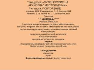 Тема урока: «ПУТЕШЕСТВИЕ НА АРХИПЕЛАГ МЕСТОИМЕНИЙ» Тип урока: ПОВТОРЕНИЕ Учеб