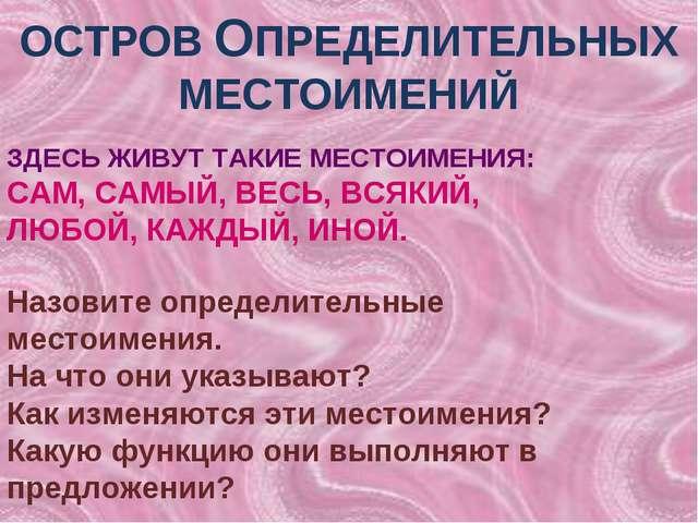 ОСТРОВ ОПРЕДЕЛИТЕЛЬНЫХ МЕСТОИМЕНИЙ Назовите определительные местоимения. На ч...
