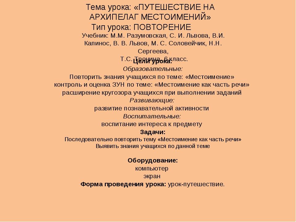 Тема урока: «ПУТЕШЕСТВИЕ НА АРХИПЕЛАГ МЕСТОИМЕНИЙ» Тип урока: ПОВТОРЕНИЕ Учеб...