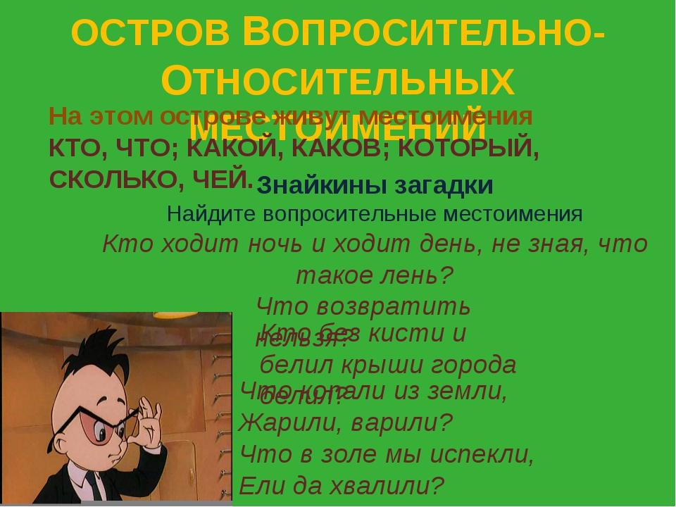 ОСТРОВ ВОПРОСИТЕЛЬНО-ОТНОСИТЕЛЬНЫХ МЕСТОИМЕНИЙ Знайкины загадки Найдите вопро...