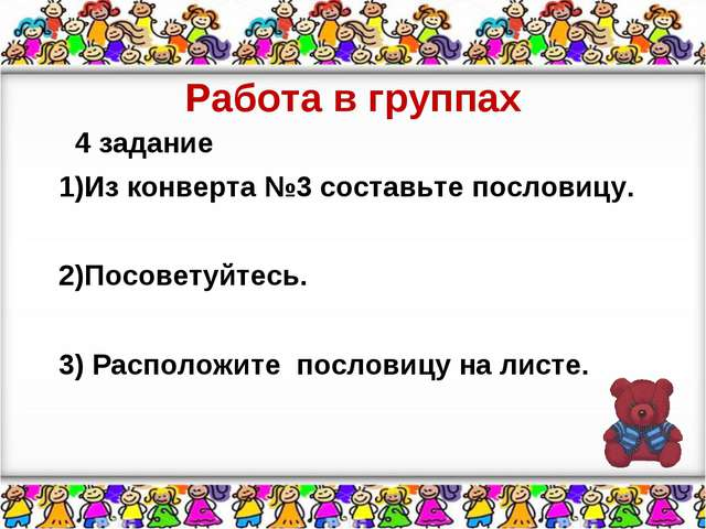 Работа в группах 4 задание 1)Из конверта №3 составьте пословицу. 2)Посоветуйт...