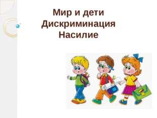 Мир и дети Дискриминация Насилие