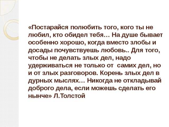 «Постарайся полюбить того, кого ты не любил, кто обидел тебя… На душе бывает...