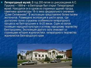 Литературный музей. В год 200-летия со дня рождения А.С. Пушкина – 1999-м – в