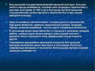 Белгородский государственный музей народной культуры. Культура любого народа