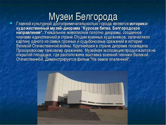 Музеи Белгорода Главной культурной достопримечательностью города является ист...
