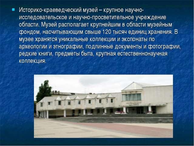 Историко-краеведческий музей – крупное научно-исследовательское и научно-прос...