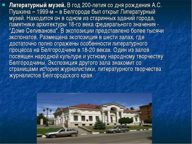 Литературный музей. В год 200-летия со дня рождения А.С. Пушкина – 1999-м – в...