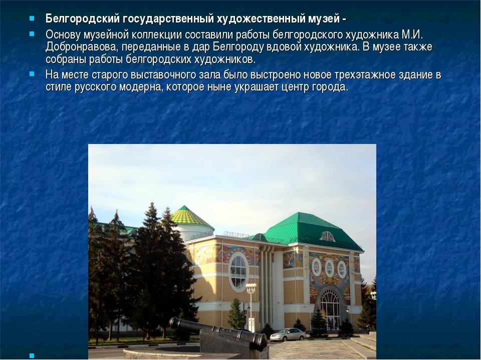 Белгородский государственный художественный музей - Основу музейной коллекции...