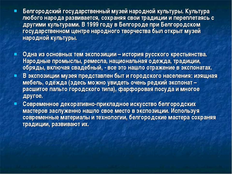 Белгородский государственный музей народной культуры. Культура любого народа...