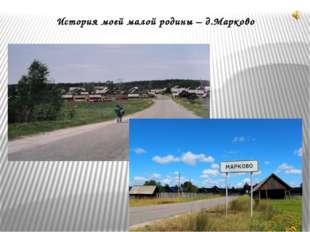 История моей малой родины – д.Марково