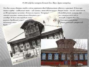 В 1804 году был построен большой дом, двор и другие постройки. Дом был самым