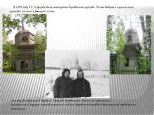 В 1903 году в д. Марково была постороена деревянная церковь. Место выбрано и