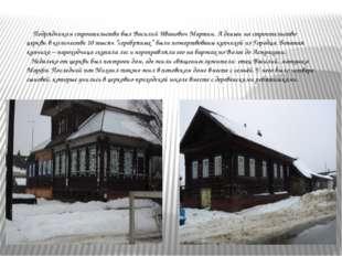 Подрядчиком строительства был Василий Иванович Мартин. А деньги на строитель