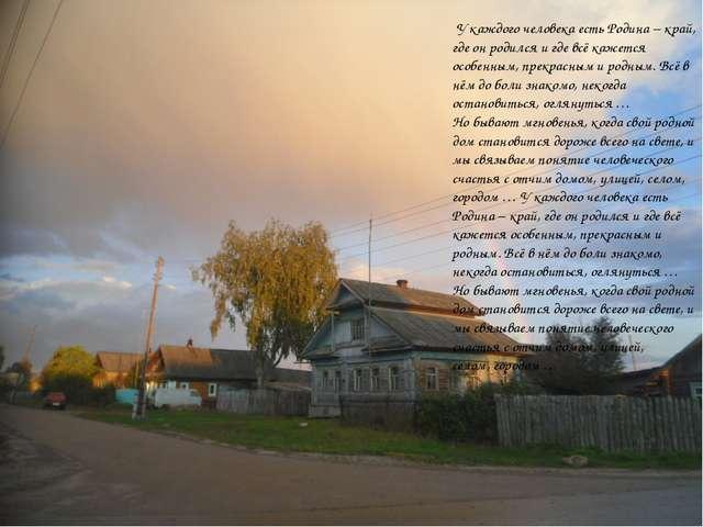У каждого человека есть Родина – край, где он родился и где всё кажется особ...