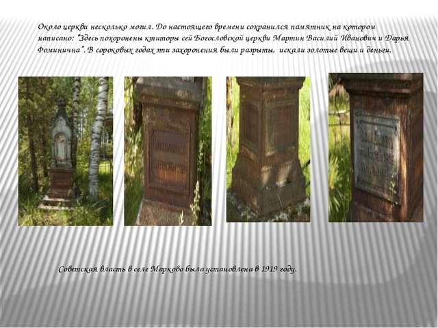 Около церкви несколько могил. До настоящего времени сохранился памятник на к...