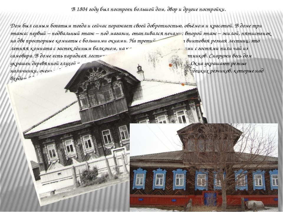 В 1804 году был построен большой дом, двор и другие постройки. Дом был самым...