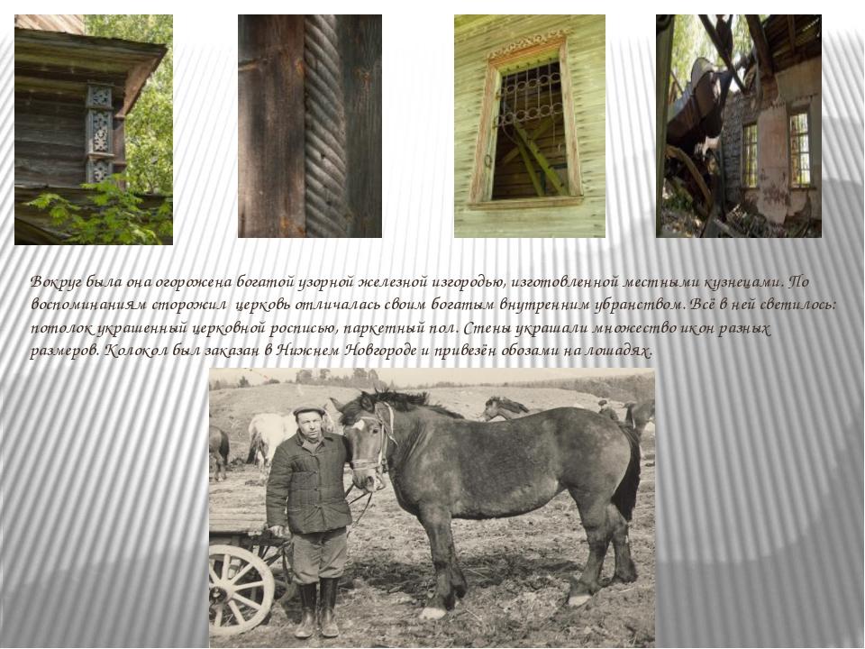 Вокруг была она огорожена богатой узорной железной изгородью, изготовленной...