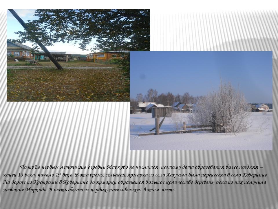 По трём первым летописям деревни Марково не числится, поэтому дата образован...