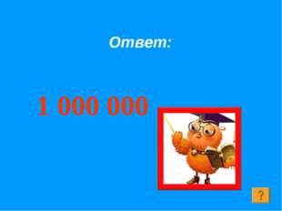 Ответ: 1 000 000