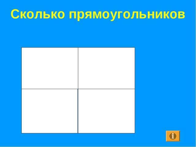 Сколько прямоугольников