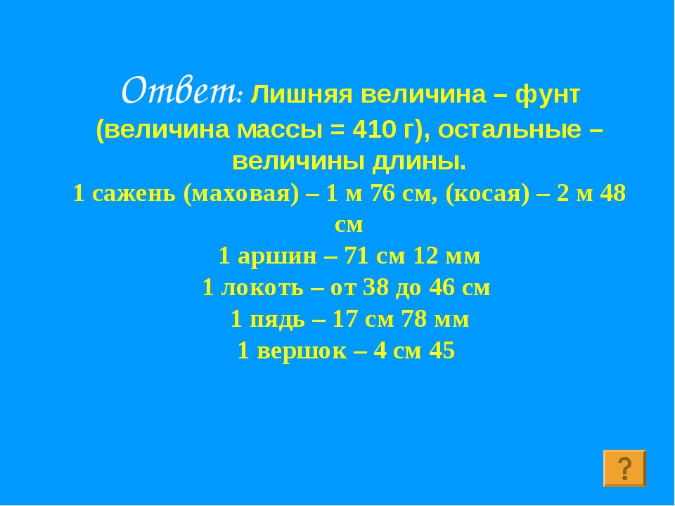 Ответ: Лишняя величина – фунт (величина массы = 410 г), остальные – величины...