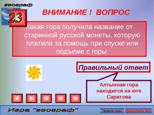ВНИМАНИЕ ! ВОПРОС Какая гора получила название от старинной русской монеты, к