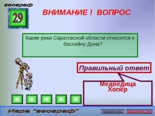 ВНИМАНИЕ ! ВОПРОС Какие реки Саратовской области относятся к бассейну Дона? П