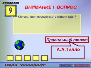 ВНИМАНИЕ ! ВОПРОС Кто составил первую карту нашего края? Правильный ответ А.А