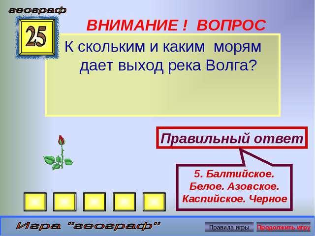 ВНИМАНИЕ ! ВОПРОС К скольким и каким морям дает выход река Волга? Правильный...