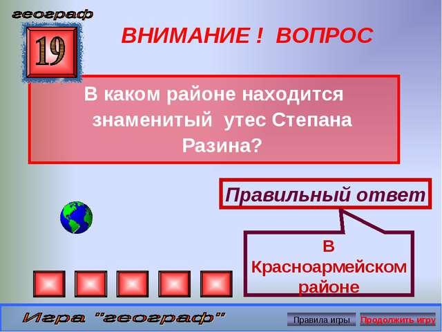 ВНИМАНИЕ ! ВОПРОС В каком районе находится знаменитый утес Степана Разина? Пр...