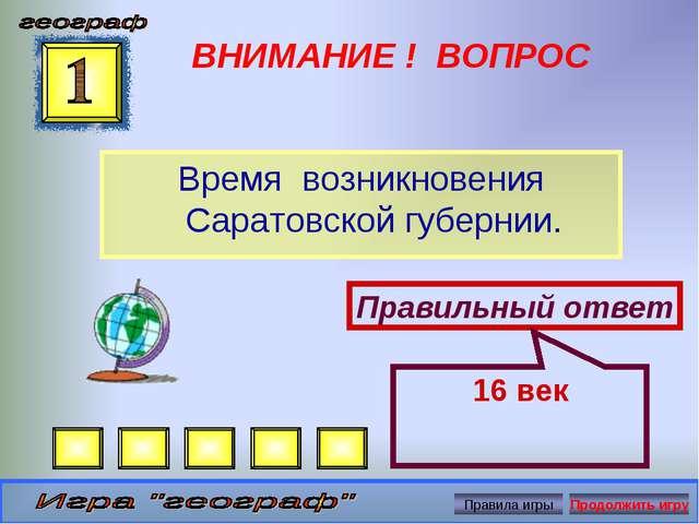 ВНИМАНИЕ ! ВОПРОС Время возникновения Саратовской губернии. Правильный ответ...