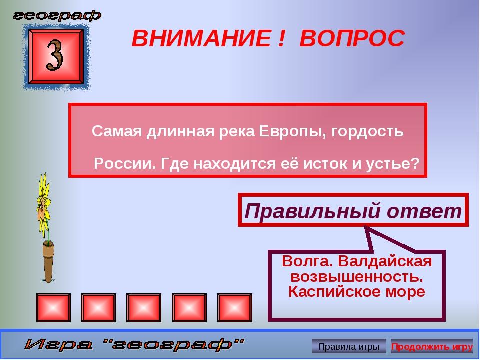 ВНИМАНИЕ ! ВОПРОС Самая длинная река Европы, гордость России. Где находится е...