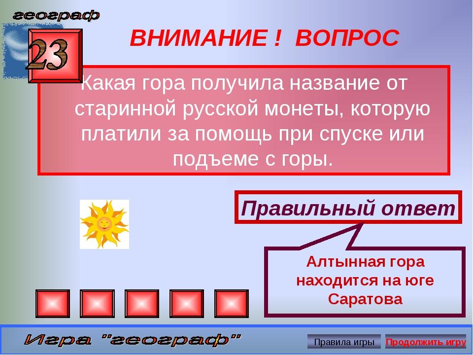 ВНИМАНИЕ ! ВОПРОС Какая гора получила название от старинной русской монеты, к...