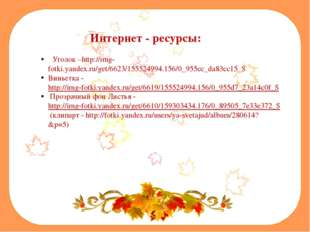 Интернет - ресурсы: Уголок –http://img-fotki.yandex.ru/get/6623/155524994.156