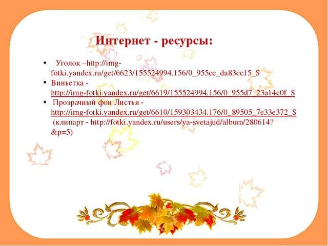 Интернет - ресурсы: Уголок –http://img-fotki.yandex.ru/get/6623/155524994.156...