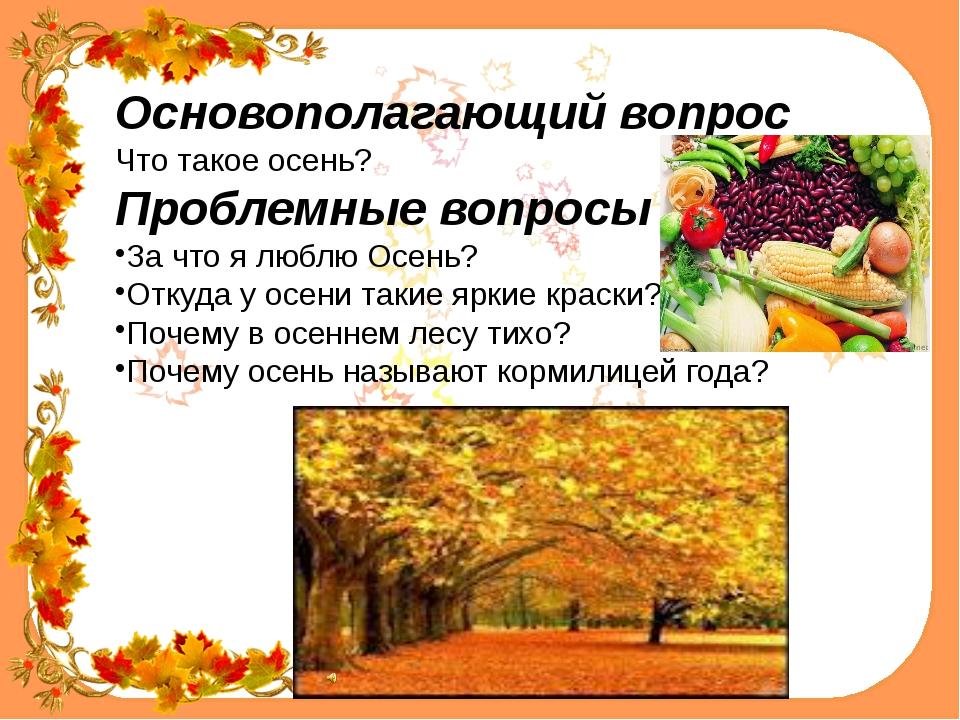 Основополагающий вопрос Что такое осень? Проблемные вопросы За что я люблю О...