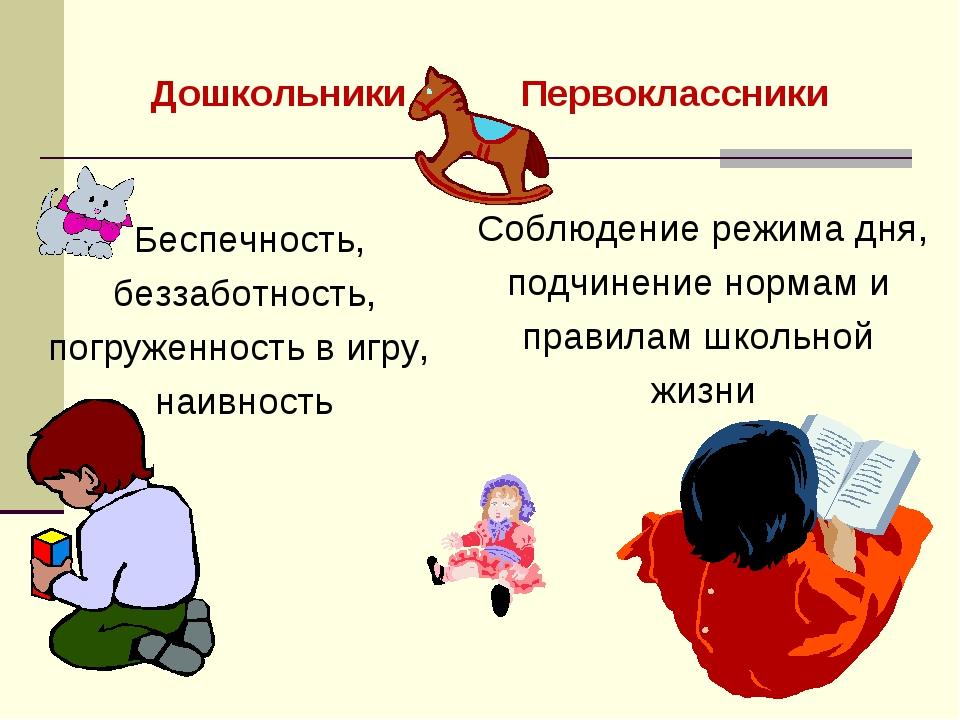 Дошкольники Первоклассники  Беспечность, беззаботность, погруженность в игр...