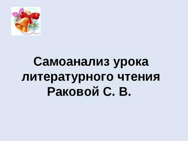 Самоанализ урока литературного чтения Раковой С. В.