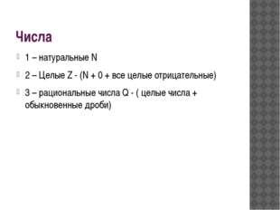 Числа 1 – натуральные N 2 – Целые Z - (N + 0 + все целые отрицательные) 3 – р