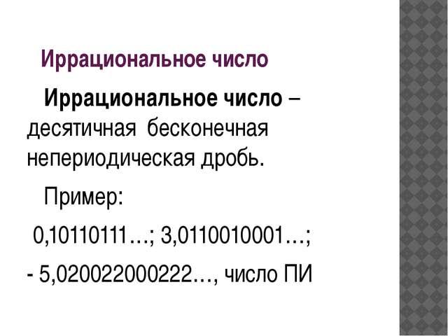 Иррациональное число Иррациональное число – десятичная бесконечная непериоди...