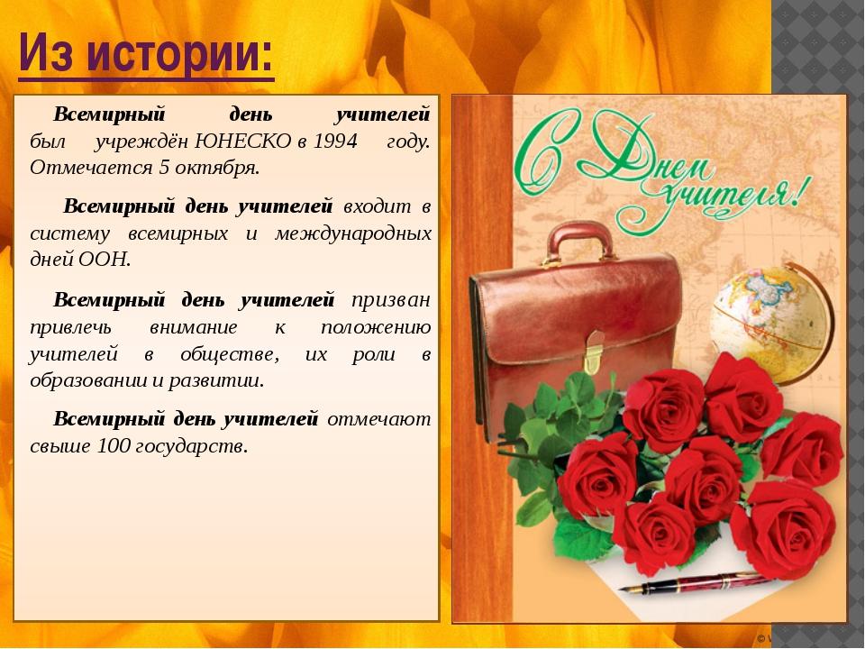 День учителя поздравление сценарий