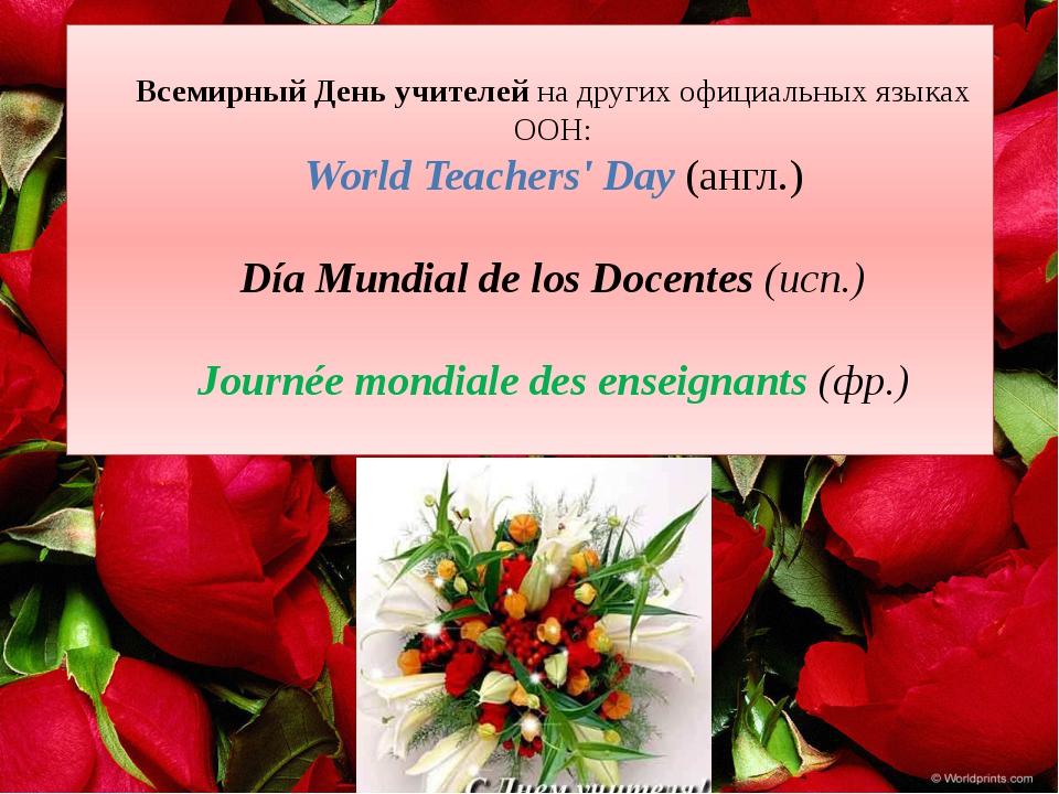 Поздравить с днем учителя на немецком