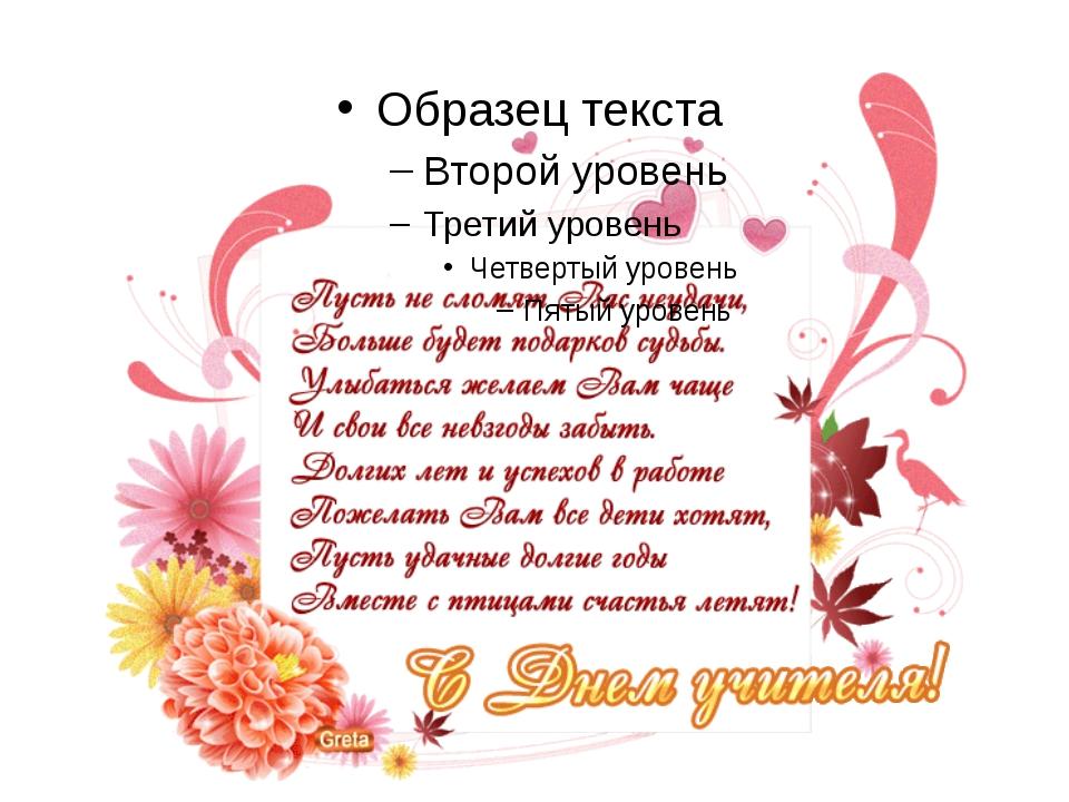 Сценарий поздравления днем рождения учительнице