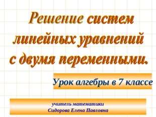 учитель математики Сидорова Елена Павловна Урок алгебры в 7 классе