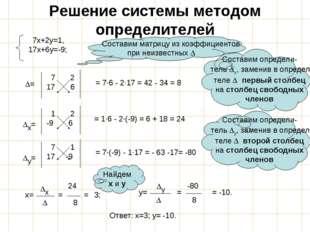 -80 Решение системы методом определителей Составим матрицу из коэффициентов п
