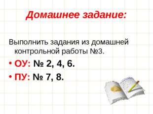 Домашнее задание:  Выполнить задания из домашней контрольной работы №3. ОУ: