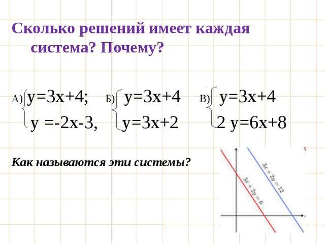 Сколько решений имеет каждая система? Почему? А) у=3х+4; Б) у=3х+4 В) у=3х+4...